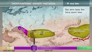 Татарның килеп чышы