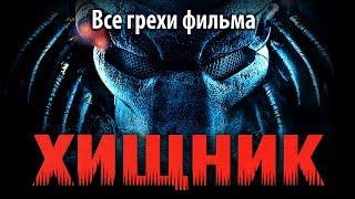"""Все грехи фильма """"Хищник"""""""