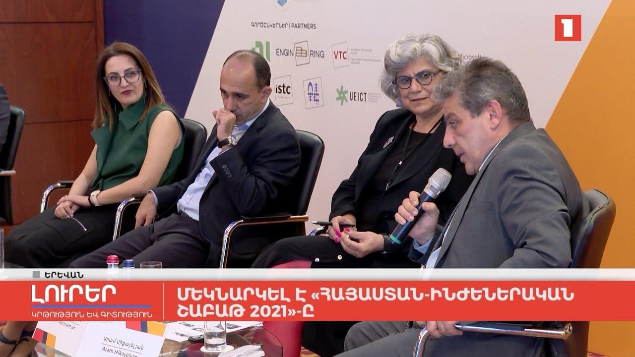 Մեկնարկել է «Հայաստան-Ինժեներական շաբաթ 2021»-ը