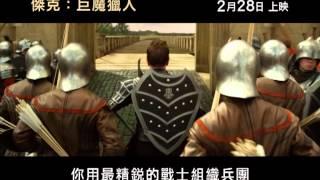 傑克:巨魔獵人電影劇照1