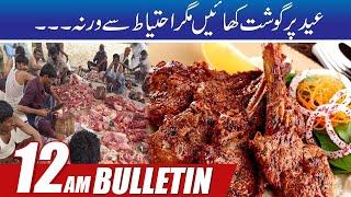 12am News Bulletin    22 July 2021    Rohi