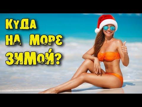 Куда поехать отдыхать на море зимой без визы россиянам в 2020?