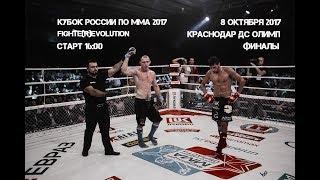 Кубок России по ММА 2017 Финалы L!VE !НЕ ПРОПУСТИ!
