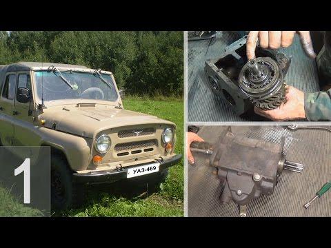 УАЗ 469 - Ремонт КПП - Часть 1