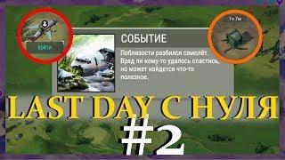 LAST DAY ON EARTH SURVIVAL ПРОХОЖДЕНИЕ С НУЛЯ #2! РАЗБИВШИЙСЯ САМОЛЕТ И ГУМАНИТАРНЫЙ ГРУЗ В Last Day