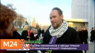 Тысячи поклонников и звезды пришли на юбилейный концерт Пугачевой - Москва 24
