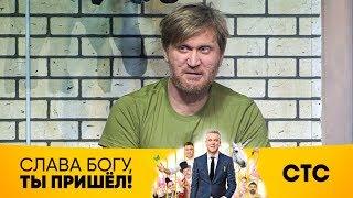 Импровизация Андрея Рожкова | Слава Богу, ты пришёл!