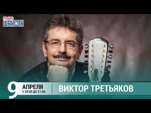 Виктор Третьяков в гостях у Ксении Стриж («Стриж-Тайм», Радио Шансон)