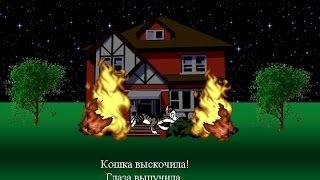 Кошкин дом(развивающий мультик)