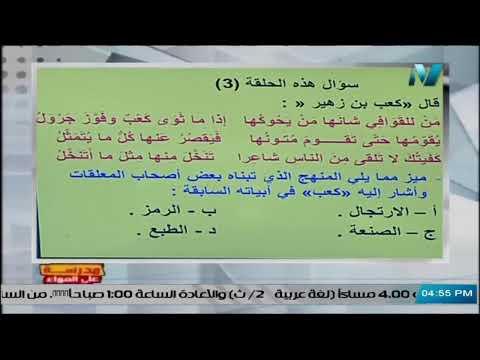 لغة عربية للصف الثاني الثانوي 2021 - الحلقة 22 - مراجعة عامة ادب