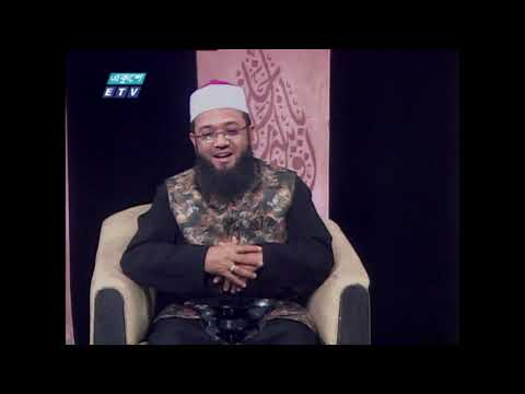 Islami Jiggasha || ইসলামী জিজ্ঞাসা || 16 April 2021 || ETV News