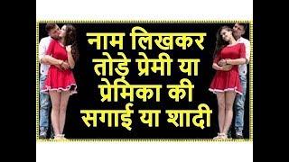Shadi Rokne Ke Achuk Upay, Totke, or trike In Hindi | Astro Gyan | +91-7014824875