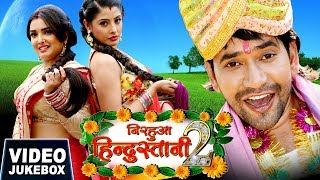 Nirahua Hindustani 2 Dinesh Lal Nirahua Aamrapali Dubey Video Jukebox
