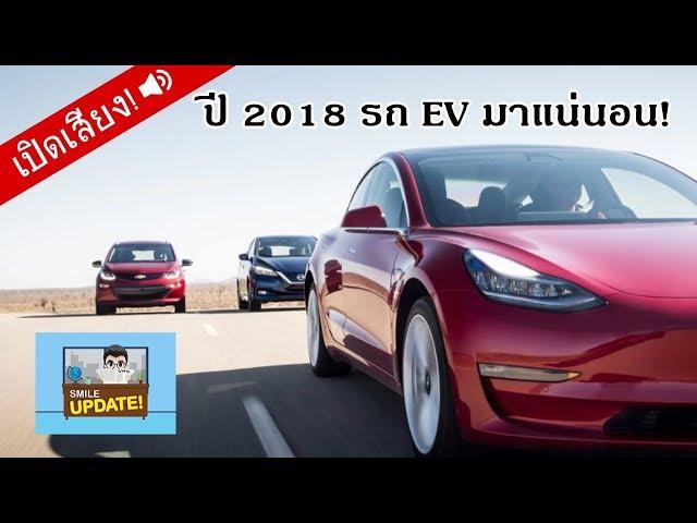 "Smile Update: 2018 จะเป็นปีแห่ง ""ยานยนต์พลังงานไฟฟ้า"" ในสหรัฐอเมริกา"