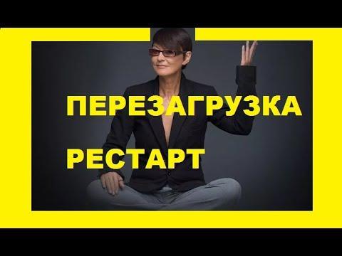 Ирина Хакамада Перезагрузка себя  Рестарт  Перезагрузка