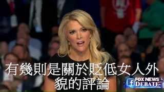 [完整版]川普共和黨總統候選人首輪辯論精彩片段