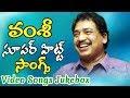 Vamsi Super Hit Video Songs || Telugu Back 2 Back Songs || Video Songs Jukebox