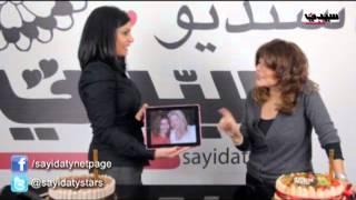 """اغاني حصرية """"سيدتي نت"""" تحتفل بعيد ميلاد سميرة سعيد تحميل MP3"""