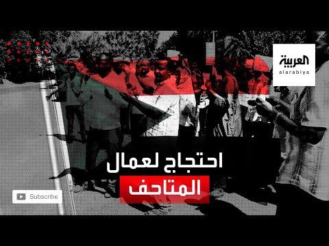 العرب اليوم - شاهد: وقفة احتجاجية للعاملين في هيئة الآثار والمتاحف في السودان