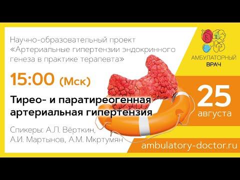 Тирео и паратиреогенная артериальная гипертензия
