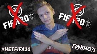 ПОЧЕМУ Я ДО СИХ ПОР НЕ КУПИЛ FIFA 20? | #НЕТFIFA20