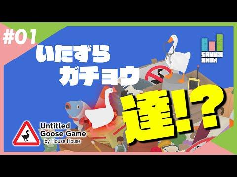 , title : 'いたずらガチョウ達がやって来た!【Untitled Goose Game】#1