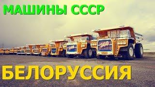 Машины СССР. Белоруссия