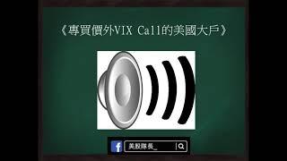 何解大戶 經常買入恐慌指數(VIX)的call option?