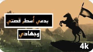 نشيد حماسي   بدمي أُسطر قصتي وجهادي   4k أبو علي تحميل MP3