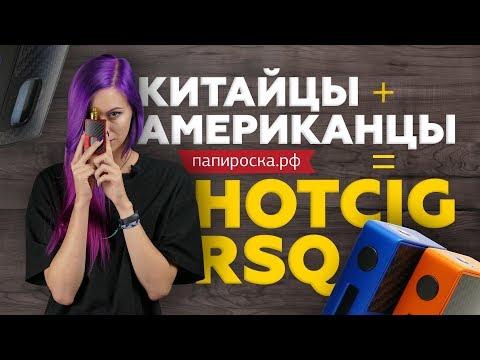 Hotcig RSQ 80W - боксмод - видео 1