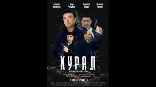 КУРАЛ. Интернет премьера! Полнометражный фильм, боевик, производство Казахстан. ALIMBEKFILM