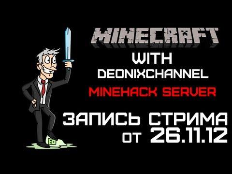 Stream 26.11.12 - MineHack Server with DeonixChannel