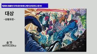 BIAF2020 전국학생만화 애니메이션 대전 및 공모전 심사 영상