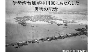 伊勢湾台風が中川区にもたらした災害の記憶