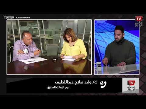 وليد صلاح عبداللطيف عن أزمة الزمالك: حسين لبيب برئ مما يحدث والسبب المجالس السابقة
