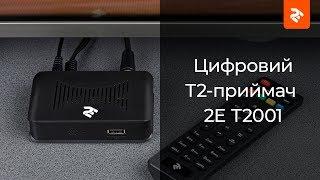 Огляд цифрового Т2-приймача 2E T2001