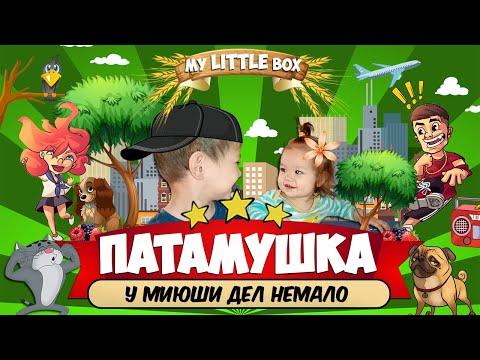 Патамушка - Мэвл ( ПАРОДИЯ ) 2020