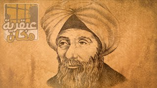 تعرف على العالم المصري العالمي الذي باع ابنه المتهور كنوزه بدنانير
