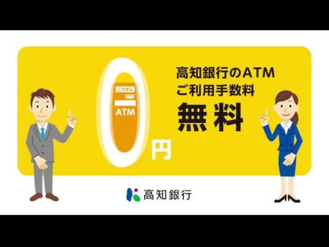【ATM利用手数料無料編】