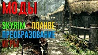 МОДЫ: Skyrim - полное преобразование игры