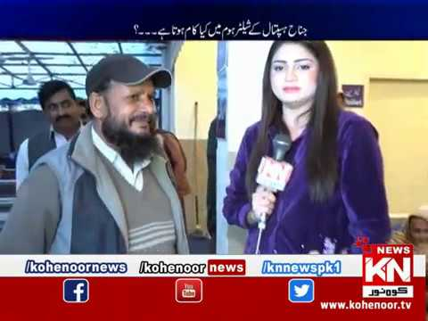 Awaam Se Hukaam Tak 04 January 2019 | Kohenoor News Pakistan
