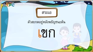 สื่อการเรียนการสอน สระเอ ป.2 ภาษาไทย