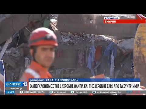 Σμύρνη | Προσπάθειες των σωστικών συνεργείων για απεγκλωβισμό ζωντανών | 2/11/20 | ΕΡΤ