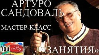 artVlog | А.Сандоваль. Мастер-класс по трубе. Занятия и разыгрывания. ✔
