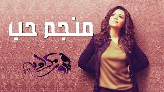 تحميل اغاني Fayrouz Karawya - Mangam Hob | فيروز كراوية - منجم حب MP3