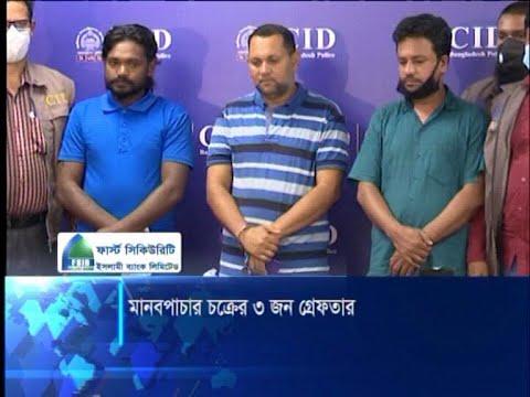 আন্তর্জাতিক মানব পাচার কারী চক্রের গডফাদার আজমসহ ৩ জনকে গ্রেফতার | ETV News