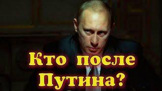 ВЕЛИКИЙ ГОНЧАР. Кто после Путина?