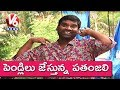 Bithiri Sathi To Join In Patanjali Store | Baba Ramdev About Marriages Proposals