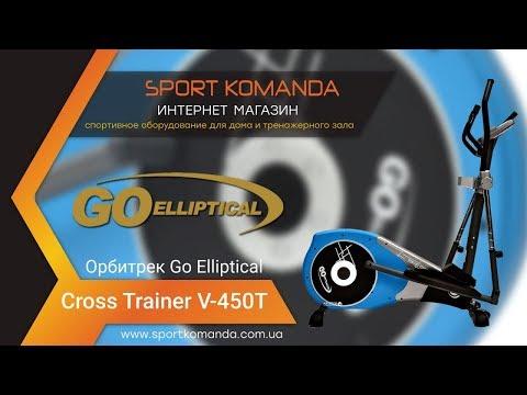 Орбитрек Cross Trainer V-450T