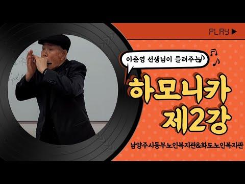 [동부 평생교육 TV] 하모니카 교실 제 2강